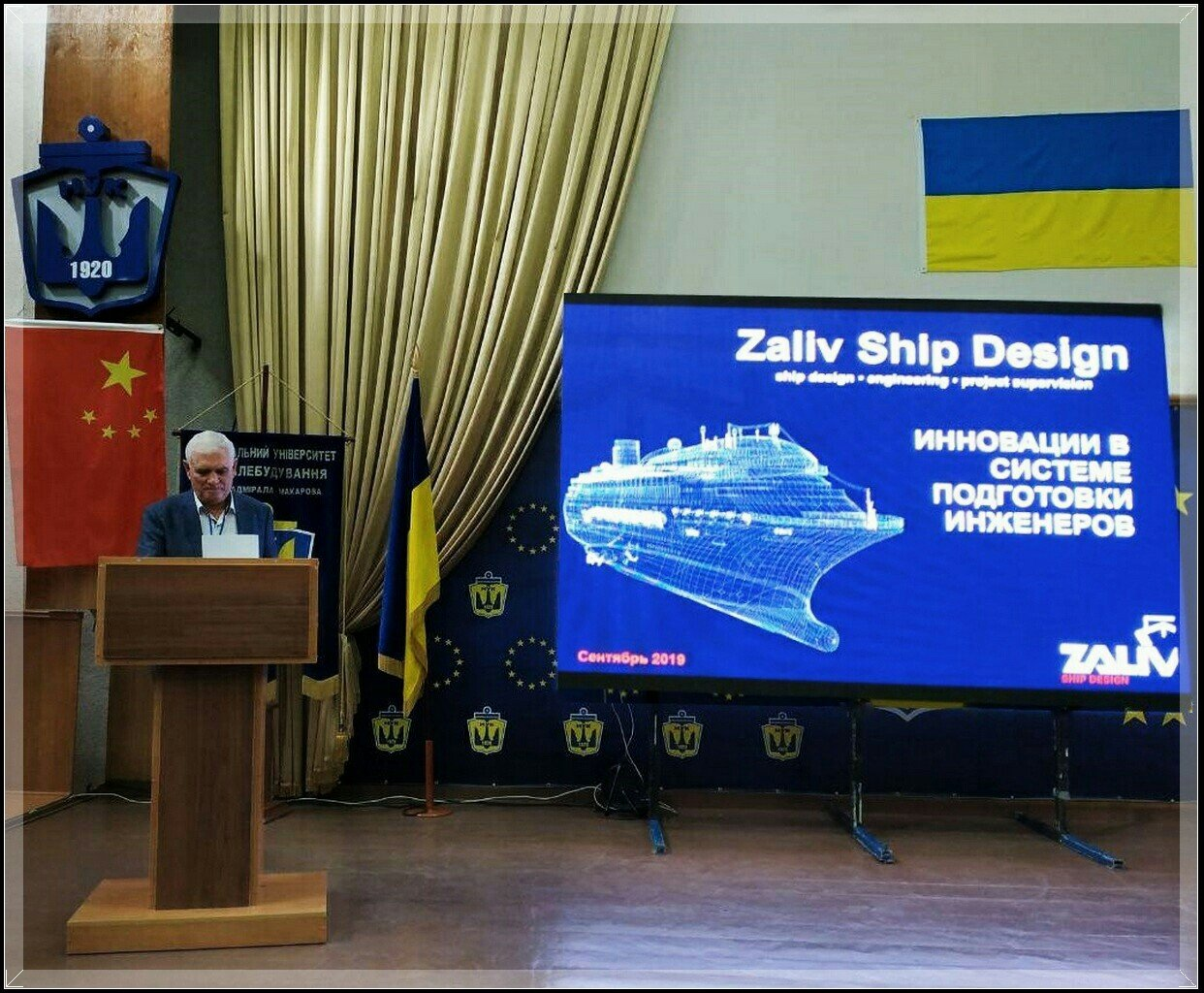 Conference in National University of Shipbuilding